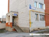 Участковый пункт полиции №7