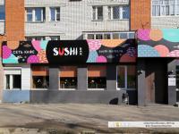 """Суши-бар"""