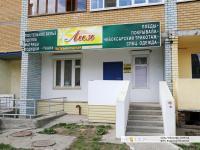 """Магазин """"Лия"""""""