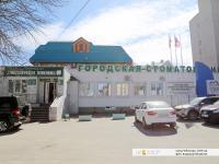 """Стоматологическая поликлиника """"Центральная"""""""
