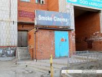 """Smoke Cinema"""