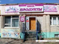 "Магазин ""Никон"""