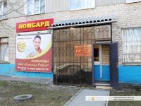 """Ломбард ОАО """"Рифор"""""""