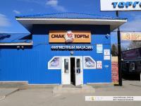 """Фирменный магазин кондитерской фирмы """"Смак"""""""