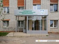 """""""Городская стоматологическая поликлиника"""""""