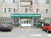 Стоматологическая поликлиника №2