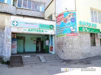 """Аптека """"Власта - Добрый доктор"""""""