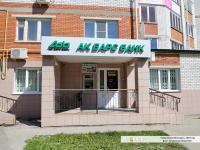 """Чебоксарский филиал ПАО """"Ак Барс банк"""""""