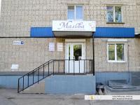 """Парикмахерская """"Мальва"""""""