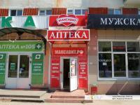 """Аптека """"Максавит"""""""