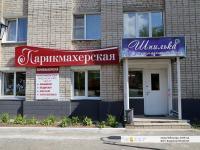 """Парикмахерская """"Шпилька"""""""