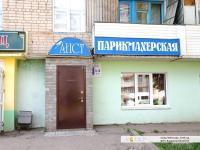 "Парикмахерская ""Аист"""