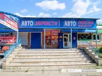 """Магазин """"Автофильтр"""""""