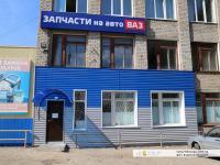 """(закрыт) Магазин """"Автозапчасти на ВАЗ"""""""