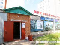 """Магазин """"Мир инструментов"""""""