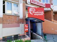 """Магазин """"Рыболов"""" (""""Серебряный ручей"""")"""