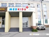 """Клиника индивидуальной терапии """"MedKids"""""""