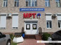 """Центр МРТ-диагностики """"Томография плюс"""""""
