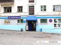 "Магазин ""Сахарок-13"""
