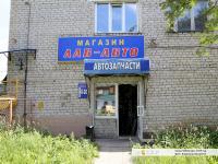 "Магазин ""Лав-авто"""