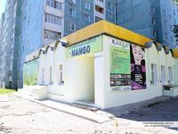 """Спортивно-танцевальный клуб """"Mango"""""""