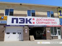 """Транспортная компания """"ПЭК"""""""