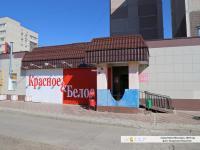 "Парикмахерская ""Винтаж"""