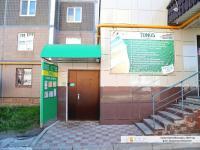 """Женский wellness-клуб """"Tonus-студия"""""""