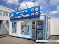 """Павильон """"Продукты из Казахстана"""""""