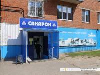"Магазин ""Сахарок-45"""