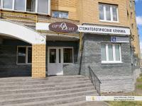 """Специализированная стоматологическая клиника """"Ортодент"""""""
