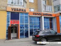 "Мебельный салон ""Verona"""