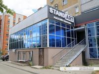 """(закрыт) Магазин одежды """"StandArt"""""""