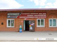 "Автосервисный центр ""На колесах"""