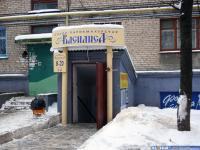 """Салон-парикмахерская """"Василиса"""""""