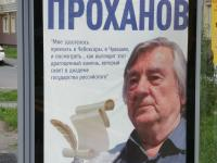 Александр Проханов о нашем городе