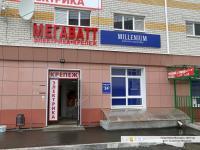 "Магазин ""МегаВатт"" (электрика, крепеж)"