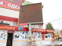 Реклама на светодиодном экране