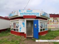"""Специализированный магазин """"Мир фейерверков"""""""