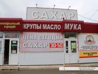 """Бакалейный магазин """"Сахар"""""""