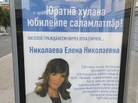 Николаева Елена Николаевна: 550-летие Чебоксар