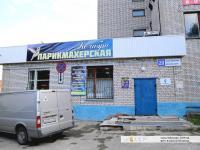 """Парикмахерская """"Колибри"""""""