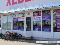 """Магазин """"Территория спорта"""""""
