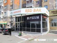 """""""Elysium"""""""