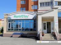 """Салон цветов """"Florist21.ru"""""""