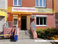 """Парикмахерская """"Фифа"""""""