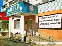 """Аптека ООО """"Виктори"""""""