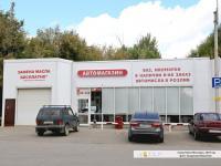"""Магазин """"У Лукойла"""""""