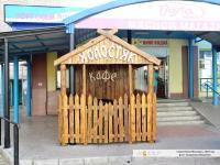 "Lounge cafе ""Холостяк"""