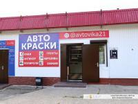 "Автоцентр ""Vika"""